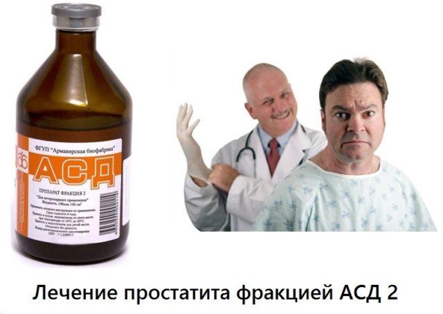 Фракция АСД 2 – разработка академика Дорогова
