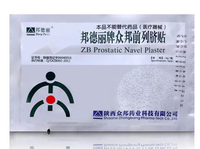 Использование новейшего метода излечения с помощью китайских пластырей несет в себе массу неоспоримых достоинств