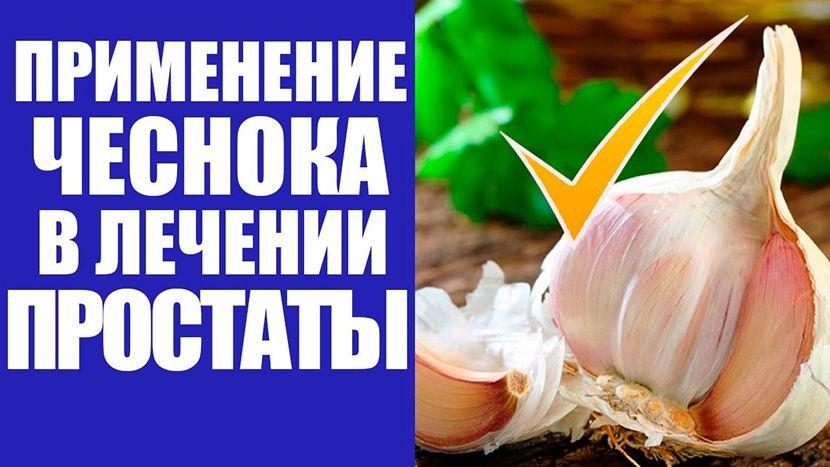Чесноком можешь лечись простатита как грецкие орехи лечат простатит