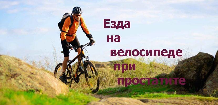 Велосипед при простатите