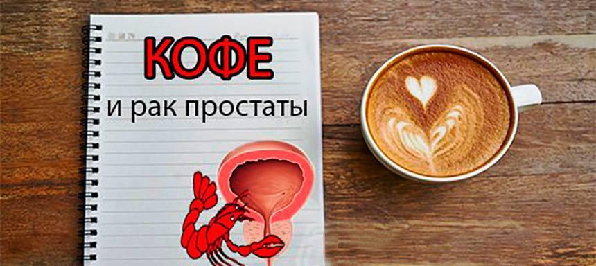 Вред от и польза от кофе