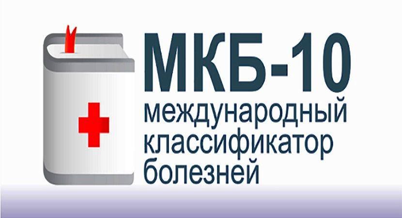 МКБ 10