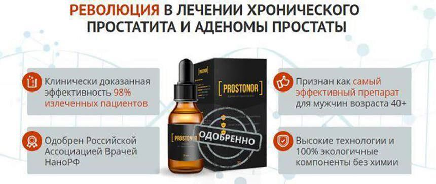 Простонор (Prostonor)