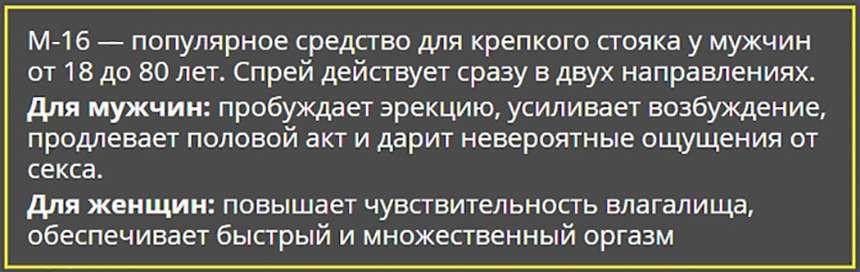 Препарат М-16