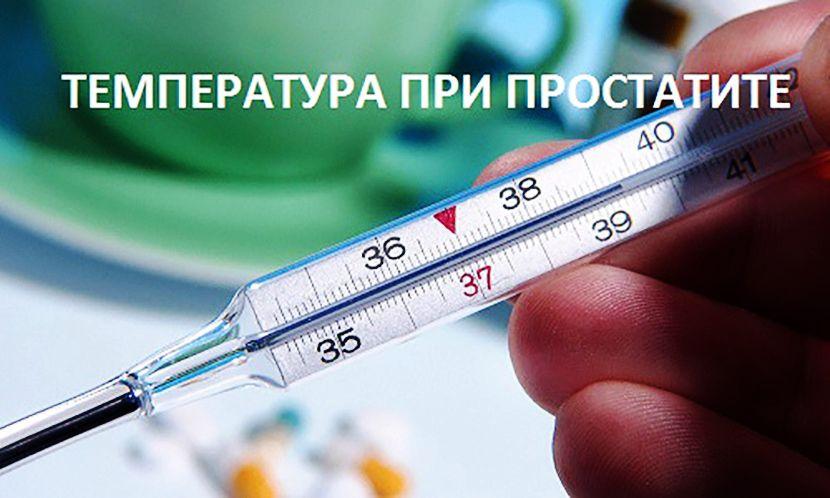 Сколько дней держится температура при простатите