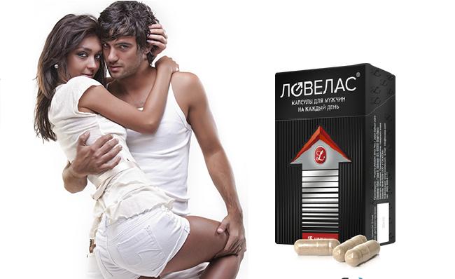 Действует Ловелас на протяжении суток после употребления позволяет мужчине получить яркие ощущения от секса, а также осуществить продолжительный половой акт