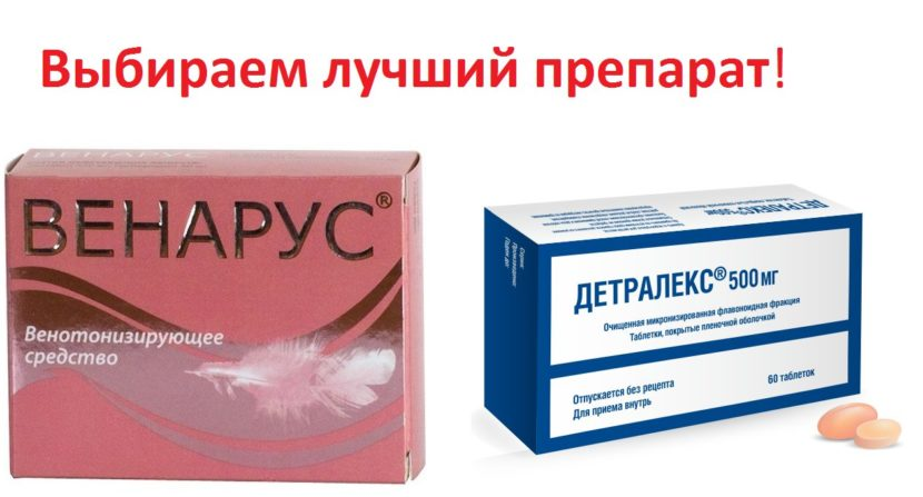 Венарус и Детралекс при простатите: инструкция по применению, отзывы
