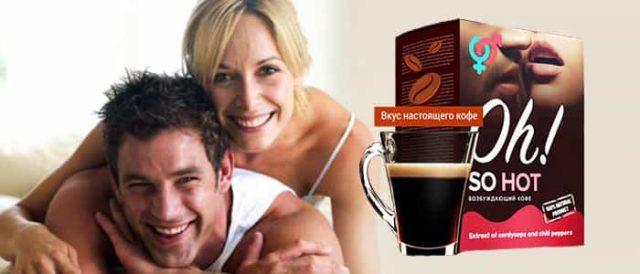 Все напитки содержат комплекс добавок – природных афродизиаков, обеспечивающих способность кофе влиять на сексуальное желание